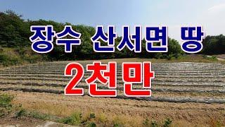 [부동산 경매물건] 전북 장수 산서면 하월리 땅!! 주…