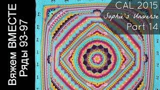 Плед крючком. Описание вязания. Sophie Universe. Часть 14. Ряд 93. Мандала, цветы, мотивы крючком