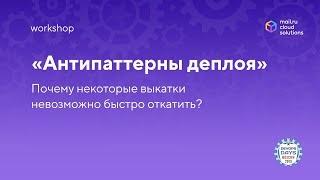 Воркшоп «Антипаттерны деплоя»  Mail.ru Cloud Solutions на DevOpsDays 2019
