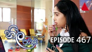 Neela Pabalu - Episode 467 | 25th February 2020 | Sirasa TV Thumbnail
