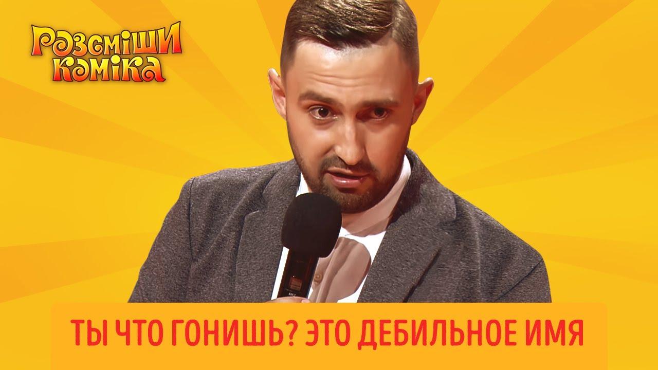 Подпольный стендап и пьяный мужик   Рассмеши Комика 2019, новые приколы