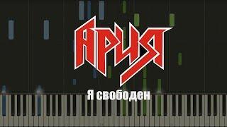 Кипелов Я свободен НОТЫ MIDI КАРАОКЕ PIANO COVER