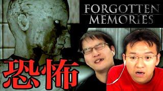 【ホラー】謎の精神病院で恐怖体験…「Forgotten Memories」
