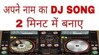 अपने नाम का DJ SONG बनाओ