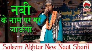 नबी के नाम पर मर जाऊंगा saleem akhtar new naat sharif 2018