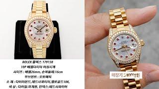 아주 예쁜 롤렉스 여성 시계  ROLEX 179158 …