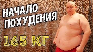 Начало похудения ★ 165 кг чистого жира!