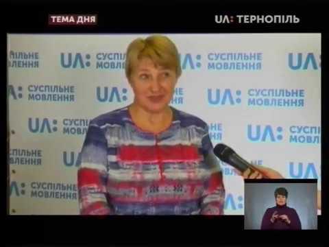 UA: Тернопіль: Тема дня - Стартував пілотний проект Сертифікації вчителів