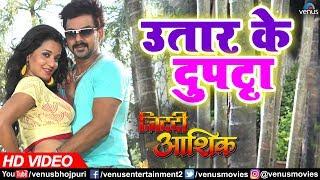 Uttar Ke Dupatta HD VIDEO | Pawan Singh & Monalisa | Ziddi Aashiq | Superhit Bhojpuri Song