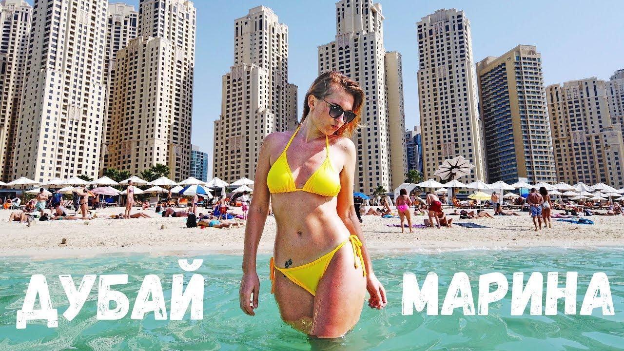 Дубай пляжи видео дубай купить квартиру цена