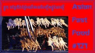 Asian Fast Food|Khmer Street Food,Roast beef #121