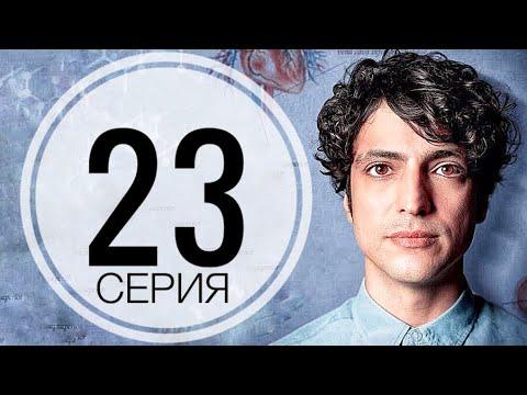ЧУДО ДОКТОР 23 серия русская озвучка ДАТА ВЫХОДА ТУРЕЦКИЙ СЕРИАЛ