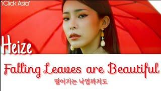 헤이즈 (Heize) - 떨어지는 낙엽까지도 (Falling Leaves are Beautiful) [가사 HAN/ROM/ENG]