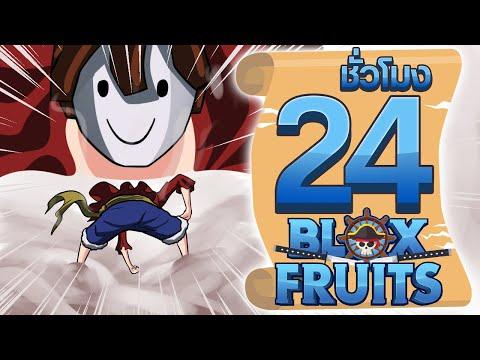 24ชั่วโมง ในBlox Fruit ฝึกฝนละขัดเกลา! ep.17