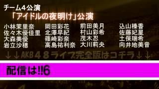 AKBライブ4月24日劇場公演「アイドルの夜明け」小林茉里奈