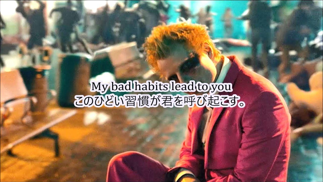 洋楽 和訳 Ed Sheeran - Bad Habits