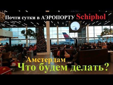 Долгая стыковка - Аэропорт Схипхол Schiphol Airport Амстердам Голландия (Нидерланды) видео