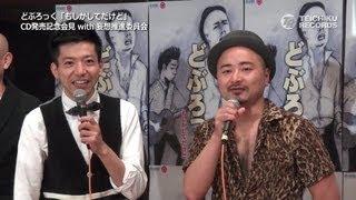 どぶろっくの妄想ソング「もしかしてだけど」CD発売記念ミニライブ!! ...
