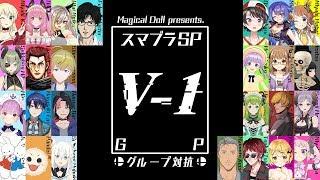 [LIVE] 【本放送・スマブラSP】グループ対抗 V-1グランプリ【まじかるどーるpresents】