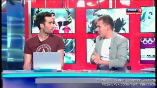 """Мартен Фуркад в студии """"Большого спорта"""" - Апрель, 2014 г."""