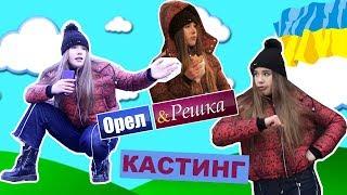 Орёл и Решка Кастинг 2019
