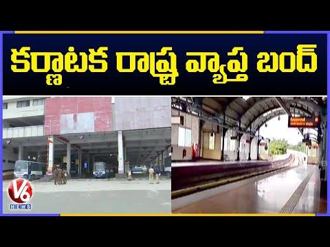 Pro-Kannada outfits call for Karnataka bandh | V6 News