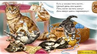 Домашние животные и их детёныши