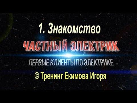 Частный электрик ч1 Первые клиенты по электрике Знакомство Екимов Игорь Работа электриком