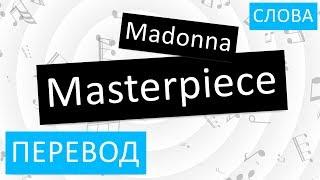 Скачать Madonna Masterpiece Перевод песни На русском Слова Текст