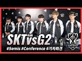 Skt Press Conference After The Semifinals Against G2 Esports | Worlds 2019