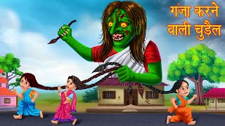 गंजा करने वाली चुड़ैल | The Hair Cutting Witch | Horror Stories | Stories in Hindi | Hindi Kahaniya