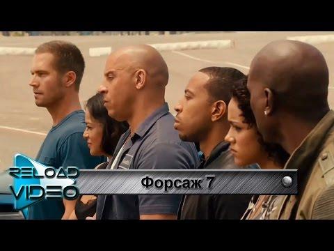 Клип Форсаж 7 OST Fast & Furious 7 ( музыка из фильма ) Payback