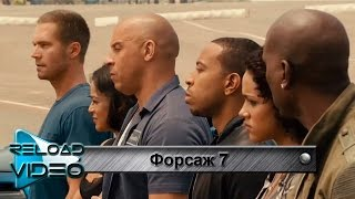 ���� ������ 7 OST Fast & Furious 7 ( ������ �� ������ ) Payback