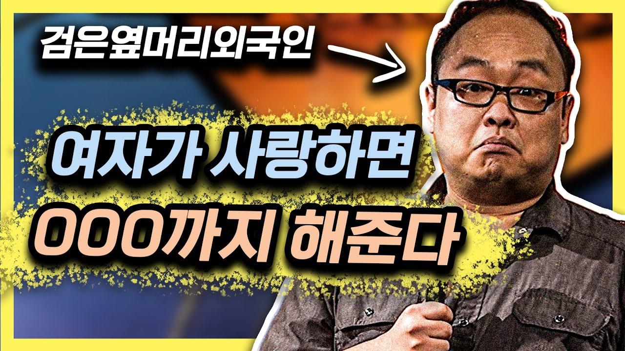 한국 교포가 말하는 음탕한 사랑학개론 [스탠드업코미디]