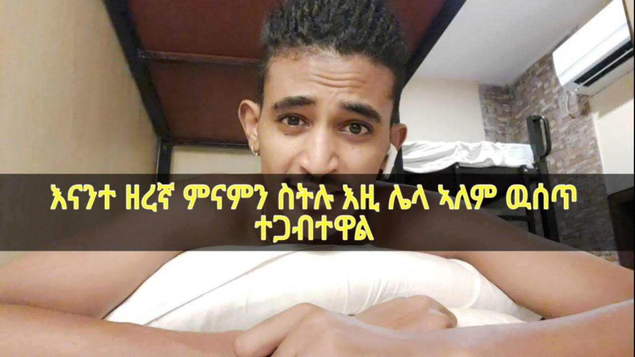 የ ኣራዳ ልጅ ሃገር እንጂ ብሄር ኣያቅም ( oromo.Amhara.tigray.gurage/Ethiopia )