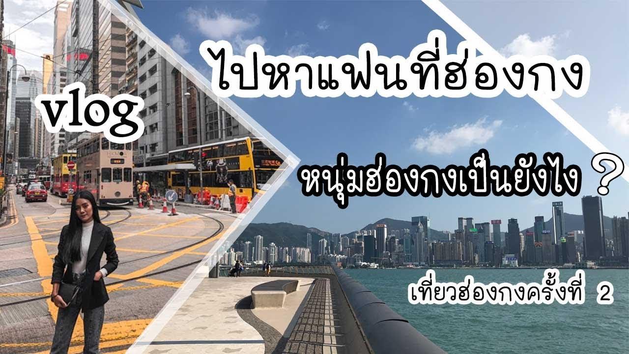 ไปหาแฟนที่ฮ่องกง/หนุ่มฮ่องกงเป็นยังไง/ไปต่างประเทศคนเดียวครั้งแรก !