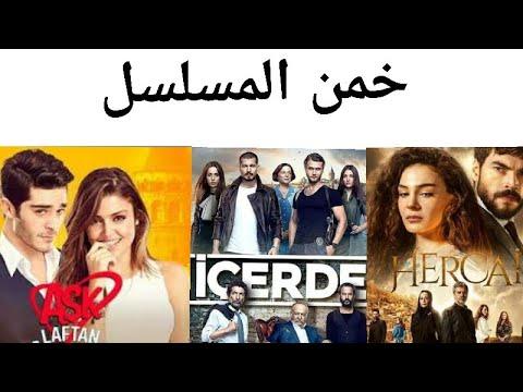 تحدي معرفة اسم المسلسل التركي من موسيقي المسلسل Youtube