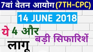 7TH PAY COMMISSION 4 LATEST NEWS TODAY IN HINDI