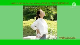 [Lyrics/가사] NAVI (나비) - As Usual As Always (이대로 늘 그렇게) 황금정원 …