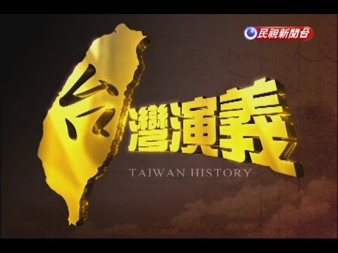 2014.11.23【台灣演義】日本治台50年 | Taiwan History
