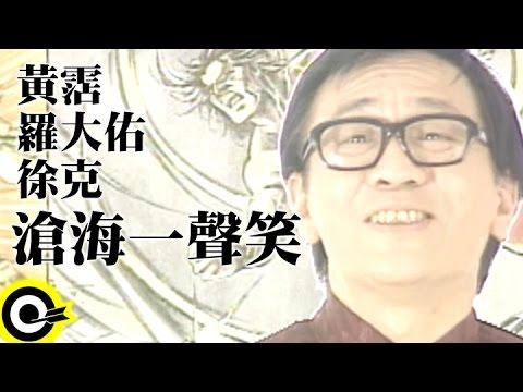 黃霑 James Wong&羅大佑 Lo Da-Yu&徐克 Tsui Hark【滄海一聲笑】Official Music Video