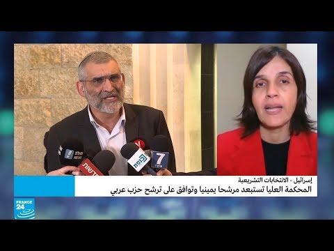 إسرائيل: المحكمة العليا تقصي مرشحا يمينيا وتوافق على ترشح حزب عربي  - نشر قبل 60 دقيقة