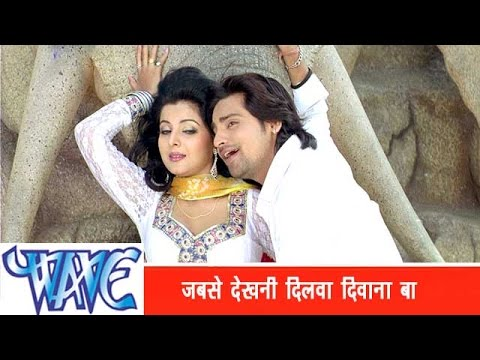 जबसे देखनी दिलवा Jabse Dekhani Dilwa Diwana - Rakesh Mishra - Bhojpuri Hot Songs 2015 - Prem Diwani