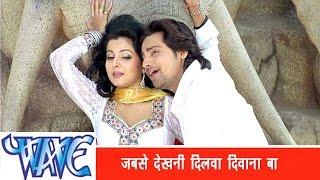 Jabse Dekhani Dilwa Diwana Rakesh Mishra - Bhojpuri Hit - Prem Diwani.mp3