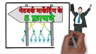5 Benefits / Advantage of Network Marketing business in Hindi [ नेटवर्क मार्केटिंग के 5 फायदे ]
