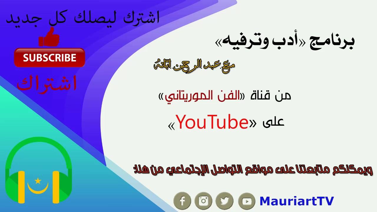 برنامج أدب وترفيه   عبد الرحمن ابّاته يستضيف الشريف ولد