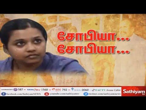 யார் இந்த லூயிஸ் சோபியா… #Sophia #Tuticorin #சோபியா #TamilisaiSoundararajan #BJP #mkstalin
