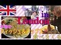 【初めてのアフレコw女子旅もーしょん】イギリスでFish&Chips食べてるだけ
