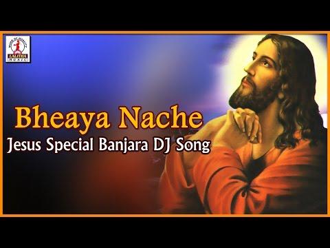 Jesus Christ Worship Songs | Bheaya Nacho Dj Banjara Jesus Song |  Lalitha Audios and Videos