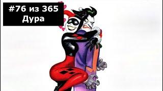 #76 из 365   Дура - PHIL'S CHAOS (Хаос Фил)   Стихи о любви в интернете